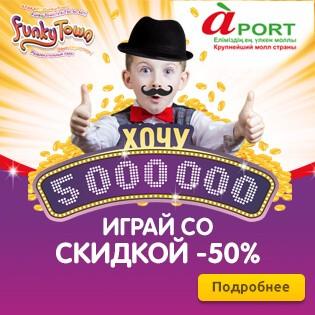 Играйте со скидкой до 55% и выиграйте до 5000000 тенге! Аттракционы, игровые автоматы в лучшем развлекательном парке Казахстана Funky Town в крупнейшем молле страны Апорт!