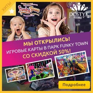 В честь открытия нового развлекательного парка Funky Town в ТРЦ Dostyk Plaza! Скидка до 50% на игровые автоматы!