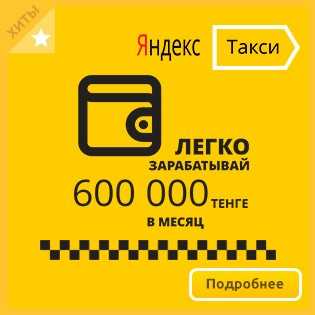 <strong>600 000 тенге в месяц - это легко! </strong>Работайте в Яндекс Такси на своем автомобиле!