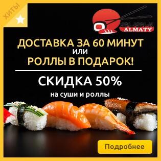 Доставка за 60 минут или роллы в подарок! Скидка 50% на суши и роллы от компании Sushi Almaty!