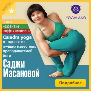 Настоящая йога с Yogaland! Уникальная методика – Quadra yoga со скидкой до 73%!