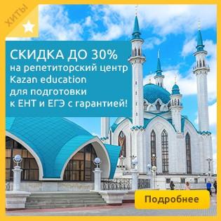 Бесплатное обучение в Казани! Центр довузовской подготовки Kazan education предоставляет скидки до 30% на репетиторские курсы по основным предметам (По стандартам Министерства образования РФ)!