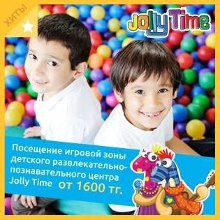 Подарите ребенку счастье! Посещение игровой зоны детского развлекательно-познавательного центра Jolly Time от 1600 тенге, а также аниматоры, карусель и развивающий уголок!