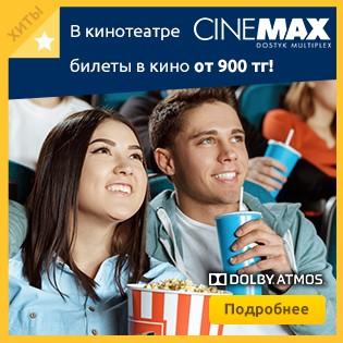 Хотите в кино в супер-современный мультиплекс?Тогда собирайте друзей, выбирайте фильм и встречаемся в кинотеатреCINEMAX!