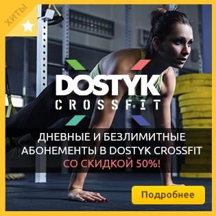 Дневные и безлимитные абонементы в Dostyk Crossfit! 1, 3, 6 и 12 месяцев посещения со скидкой 50%!