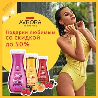 Шампуни, гели для душа, жидкое мыло, пены для ванн и бальзамы-ополаскивателиТМ «Avrora Cosmetics»со скидкой до 50%!