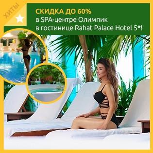 Скидка до 60% на посещение клуба здоровья в SPA-центре Олимпик в гостинице Rahat Palace Hotel 5*!