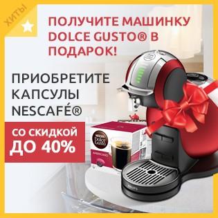 Приобретите капсулы NESCAFÉ® со скидкой до 40% и получите машинку Dolce Gusto® в подарок!