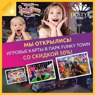 Скидка до 50% на игровые автоматы в развлекательном парке Funky Town в ТРЦ Dostyk Plaza!