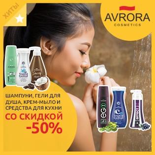 Шампуни, гели для душа, крем-мыло, а также средства для кухни и дома от компании Avrora Brands со скидкой 50%!
