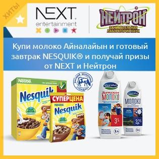 Купи две упаковки молока «Айналайын» и одну упаковку Nestle® Nesquik® в одном чеке, зарегистрируй чек на промостранице и получи гарантированные призы!