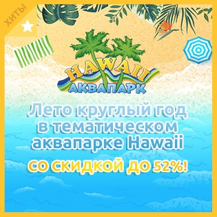 Отдохните с семьей и друзьями в тематическом аквапарке Hawaii! Скидка 48% на безлимитный билет в будние и выходные дни!
